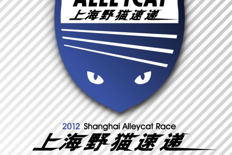Shanghai Alleycat 2012 poster