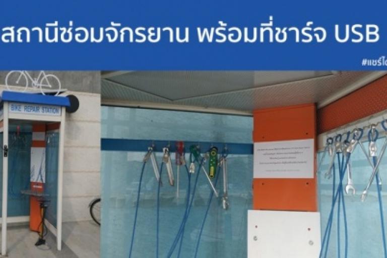 Thai Bike Repair phonebox.jpg